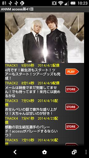 ACCESSのオールナイトニッポンモバイル第41回