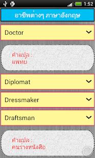 ศัพท์อาชีพ ภาษาอังกฤษ - screenshot thumbnail