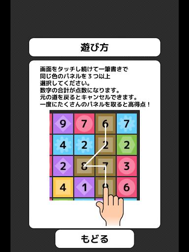 玩免費教育APP|下載One Line Match3 app不用錢|硬是要APP