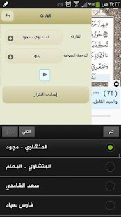 Ayat - Al Quran- screenshot thumbnail