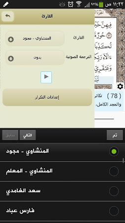 Ayat - Al Quran 2.8.1 screenshot 308026