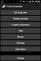 Screenshot of Стихотворения