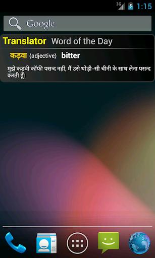 免費下載書籍APP Hindi Translator / Dictionary app開箱文 APP開箱王