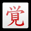 JFCards – Kanji Flashcards logo