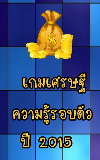 เกมเศรษฐี 2015