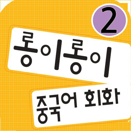 롱이롱이 중국어 회화2 教育 App LOGO-APP試玩