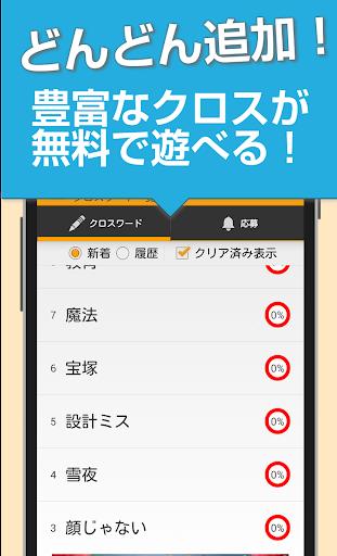 玩解謎App|懸賞クロスワードNEO 無料で遊べる!免費|APP試玩