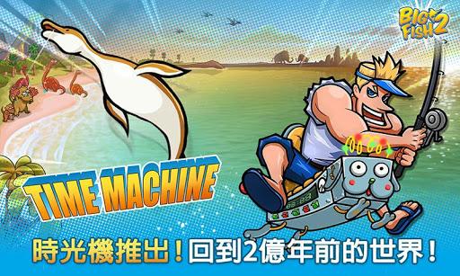 王牌釣魚家2 Mega Fishing