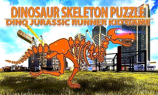 恐龙骨骼拼图
