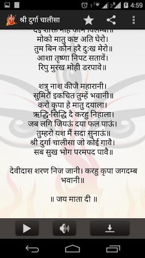 Durga Chalisa