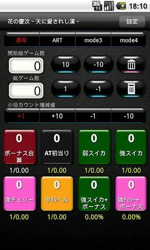 iスロットカウンター無料版 小役カウント 設定判別