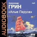 Аудиокнига Алые паруса icon