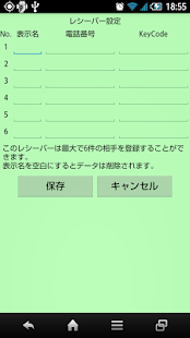 今どこ レシーバー for Phone (CMありVer)- screenshot thumbnail