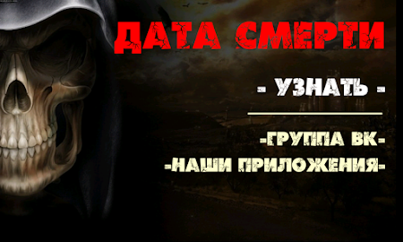 Тест на дату смерти 1.0.1 screenshot 651406