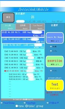 絶対暗記モバイル APK screenshot thumbnail 3