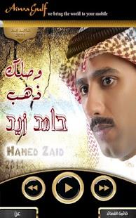حامد زيد - screenshot thumbnail