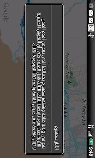 Dhofar Tour- screenshot thumbnail