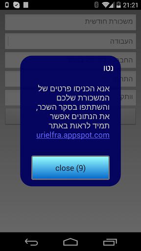 玩財經App|מחשבון הנטו免費|APP試玩