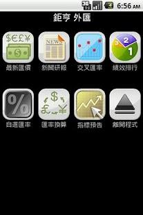 玩免費財經APP 下載鉅亨外匯 app不用錢 硬是要APP