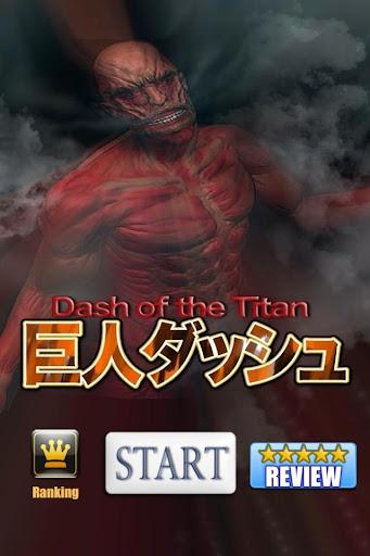 進撃の大巨人をダッシュで避けろ Titan Dash