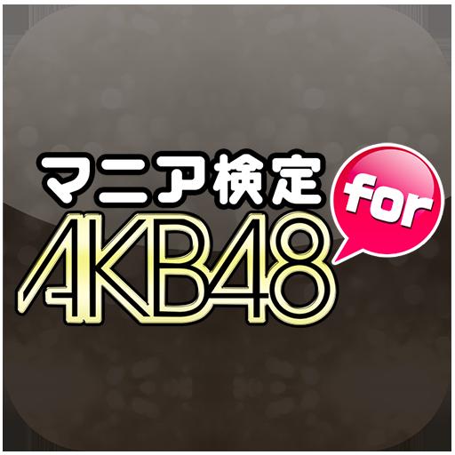 AKB48クイズ 休閒 App LOGO-硬是要APP