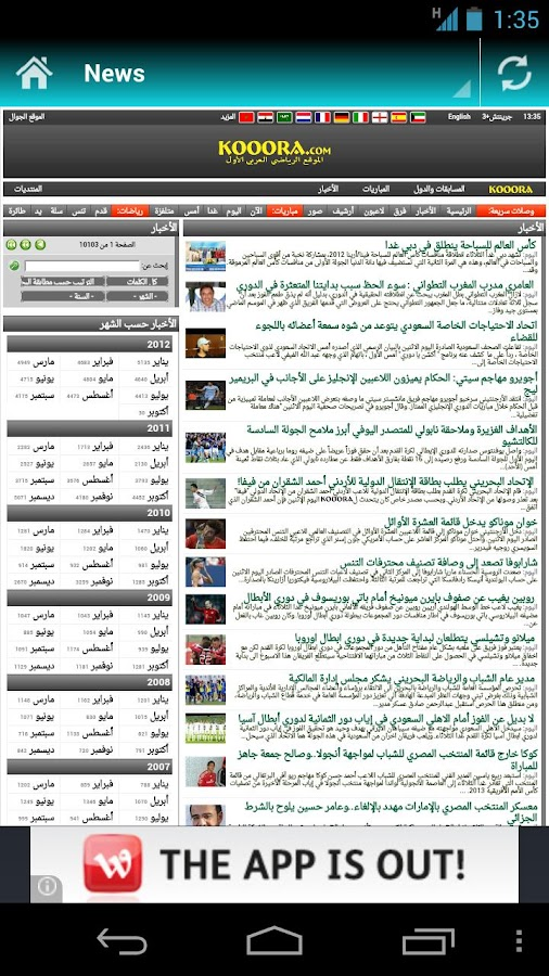 Kooora - كووورة - screenshot
