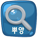 뿌앙(PPUANG) 브라우저앱 logo