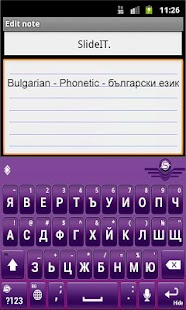 SlideIT Bulgarian Phonetic - screenshot thumbnail