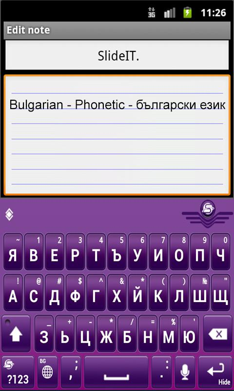 SlideIT Bulgarian Phonetic - screenshot