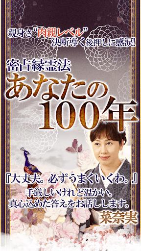 激当たり人生占◆あなたの100年【密占縁霊法】祈祷師 菜奈実