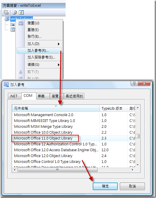 Learning: 加入Microsoft Office 11 0 Object Library的方法