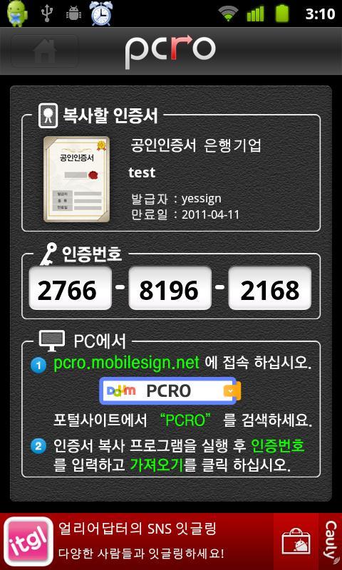 """휴대폰인증서 서비스 - """"PCRO""""- screenshot"""