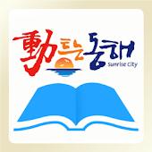 동해u-도서관 for tablet