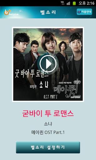 벨소리 : 굳바이 투 로맨스 [메이퀸 OST]