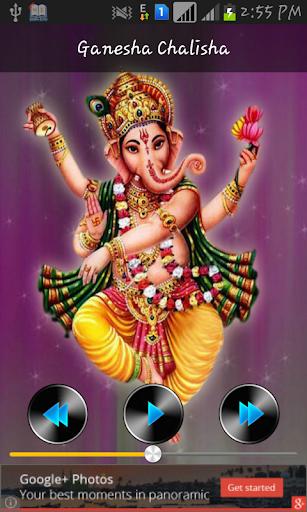 Ganesh Chalisa Audio Images