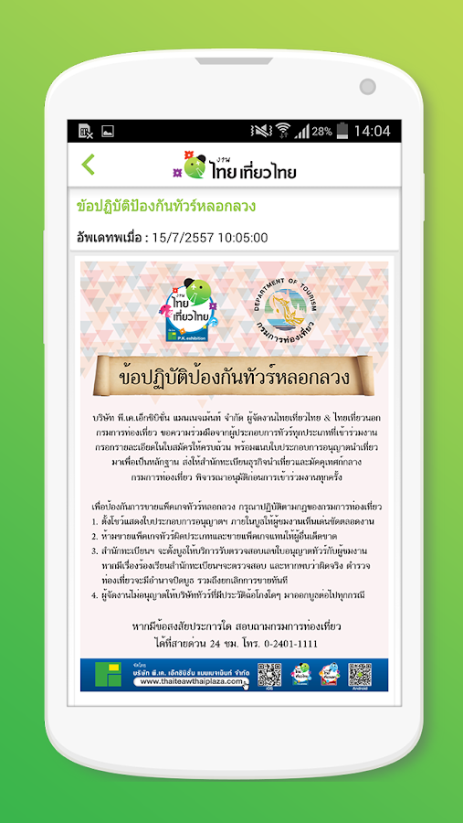 ThaiTeawThai- screenshot
