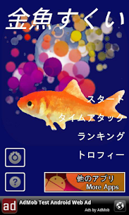Scooping Goldfish Free Version - screenshot thumbnail