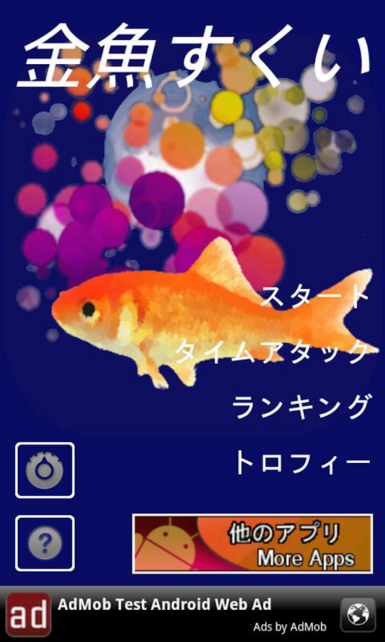 Scooping Goldfish Free Version- screenshot