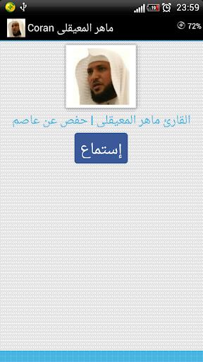 Coran Maher Al Mueaqly