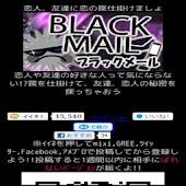 ブラックメール