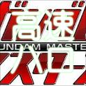 ガンダムマスターズ高速自動ハロー(2倍速)