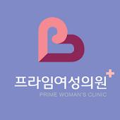 프라임여성병원