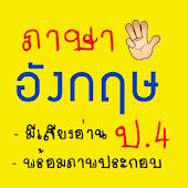 ภาษาอังกฤษ ปอ4 (Enghlish4)