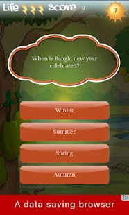 How Much You Know Bangladesh - screenshot thumbnail