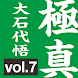 Lifelong Kyokushin Karate 07