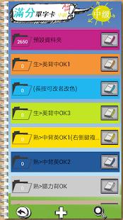 玩免費工具APP|下載滿分英文單字卡-中級 app不用錢|硬是要APP