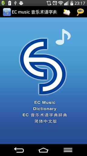 EC music音乐术语字典辞典