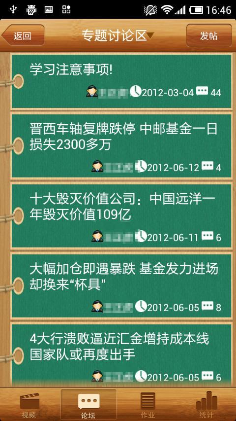 校园开放教育- screenshot