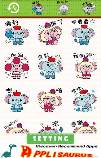 ONLINE免費貼圖☆日本可愛貼圖 蘋果象與草莓象 中文版