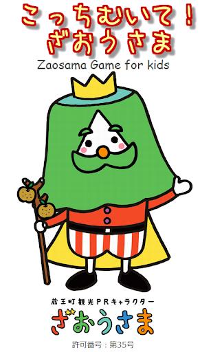 Zaosama Game for kids